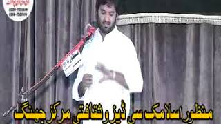 Zakir Muntazir Mehdi Naat Wa Mosaib   Majlis 6 Ramzan 2018 Jhang City