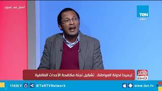 #x202b;مصر في أسبوع| لقاء مع  عاطف سعداوي خبير الدراسات السياسية والإستراتيجية#x202c;lrm;