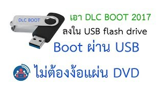 Dlc boot 2017-18 iso download   DLC Boot 2017 3 4 Download Full