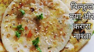 दिनभर के भागदौड में बनाये नया नाश्ता 1 बार बनाएंगे तो बार बार बनाएंगे rice flour potato paratha