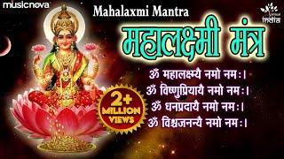 Mahalaxmi Mantra - Om Mahalaxmi Namo Namah | Shri Mahalaxmi Mantra | Laxmi Mantra Jaap