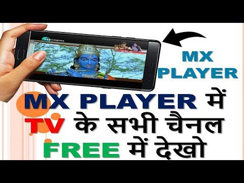 MX PLAYER में देखो TV के सभी चैनल FREE में , Now Watch All TV Channel in MX Video Player