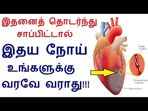 How to prevent heart problems before it occur using home remedies in tamil | Tamil health tips