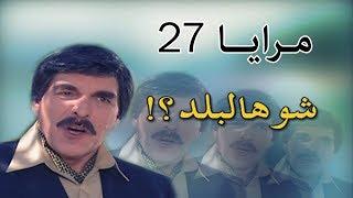 Maraya 2003 Series - Episode 27 | مسلسل مرايا 2003 - الحلقة 27 - شـو هالبـلــد