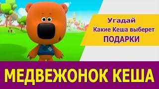 Download Медвежонок КЕША - угадай какие подарки выбрал Video