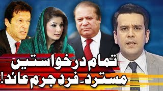 Center Stage With Rehman Azhar - Nawaz Sharif In Jail? - 19 October 2017 - Express News
