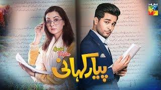 Pyar Kahani   HUM TV   Telefilm