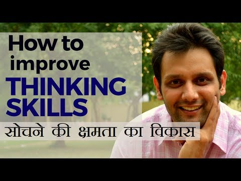 How to improve your Thinking Skills