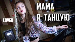 МАМА Я ТАНЦУЮ  |  Ксения Левчик  |  cover #2МАШИ