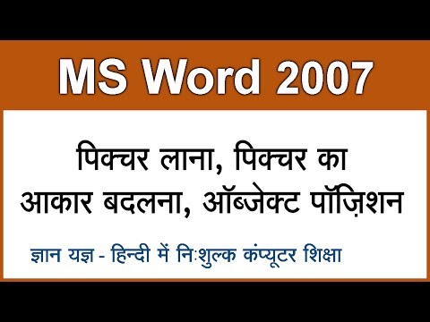 MS Word 2007 in Hindi / Urdu : Inserting Picture & Changing Position Of Objects - 5