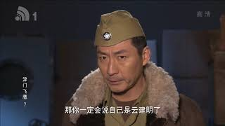 津门飞鹰 07集 1080p 张子健,淳于珊珊,陶慧娜主演,钱雁秋导演