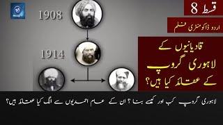 Episode 8 : Inhiraaf - URDU Documentary on Ahmadiyyat (Qadianism ) | Lahori Group ki Haqeeqat |