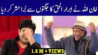 The Legend Ammanullah Making Fun of Ibrar ul Haq | Cyber Tv
