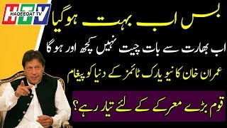 Imran Khan is Going to Take Second Option as Surprise to Everyone