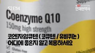 코엔자임큐텐(유비퀴논) 어디에 좋은지 알고 복용하세요 E114 코큐텐 효능과 복용법