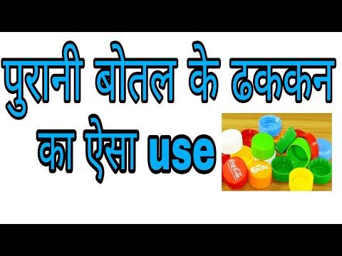 Best use of waste bottle caps | ideas with plastic bottle lids | amazing life hacks with bottle lids