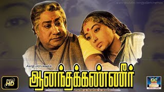 Anandha Kanneer Full Movie HD | Sivaji Ganesan,Lakshmi,Visu | Superhit Tamil Movies | GoldenCinema