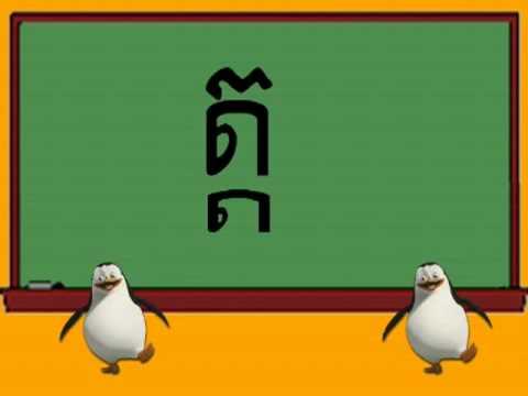 Learn Khmer Language part 6