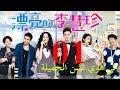 الحلقة 1 من مسلسل (لي هوي تشن الجميلة | Pretty Li Hui Zhen ) مترجمة