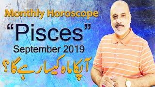 29 minutes) Pisces Horoscope 2019 In Urdu Video - PlayKindle org