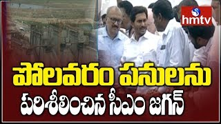 CM YS Jagan Inspects Polavaram Project LIVE | hmtv Special Report