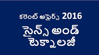 Current affairs in telugu part 33 || science and technology || కరెంట్ అఫైర్స్  2016