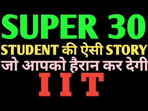 HOW TO CRACK IIT EXAM SUPER 30 ANAND KUMAR STUDENT STUDY TIPS FOR SUCCESS MOTIVATION HINDI