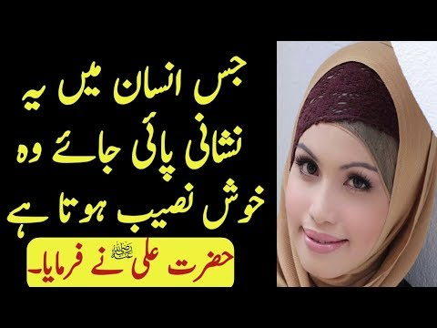 Islam Main Bewafa Aurat ki Pehchan | Hazrat Imam Mola Ali as