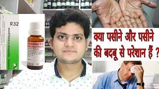क्या आप को पसीना बहुत ज्यादा आता है ? Hyperhidrosis ! Homeopathic medicine for hyperhidrosis !