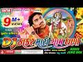 DJ Thakar Maro Gam Dhani Jignesh Kaviraj Gujarati Song mp3