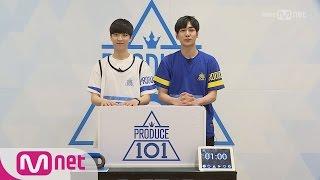 PRODUCE 101 season2 [101스페셜] 히든박스 미션ㅣ이유진(나무엑터스) vs 이지한(팬) 161212 EP.0