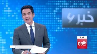 Download TOLOnews 6pm News 18 December 2018 / طلوع نیوز، خبر ساعت شش، ۲۷ قوس ۱۳۹۷ Video