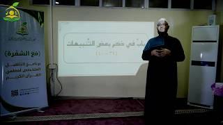 تلقين جماعي جديد و رائع لسورة الفاتحة للشيخ عبد القادر عثمان
