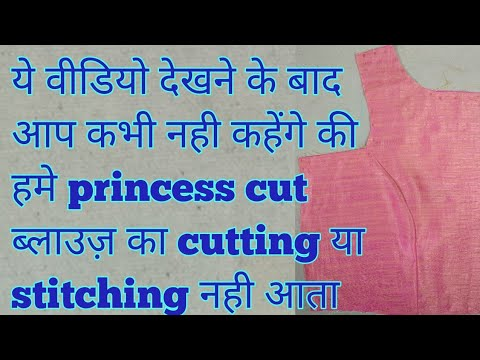 princess cut blouse from simple blouse cutting and stitching in Hindi