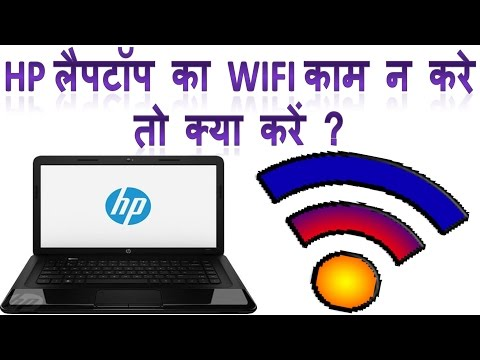 What to do if hp laptop wifi don't work in Hindi | Hp laptop me wifi nhi dikha raha solve kaise kare