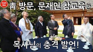靑 모임서 문재인 대통령을 당황시킨 목사님의 쓴소리! (진성호의 융단폭격)