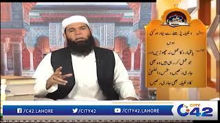 Shehar-e-Hikmat | Hakeem Tariq Mehmood | Ubqari | 22 Feb 2019