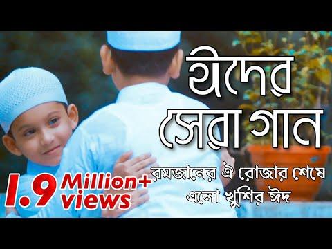 ঈদের সেরা গান   ও মন রমজানের রোজার শেষে   Eid Mubarak   Eid Song 2018