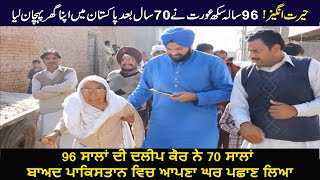 Dalip Kaur Back in Her Village, 70 Years After Partition (Punjab Partition Story)