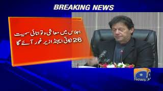 Breaking News - Military courts extension to be discussed as federal cabinet meets today