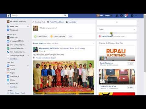 Facebook এ কে কে আপনার Profile দেখে Check করে নিন। | Facebook profile viewers