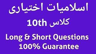 Islamiat Lazmi Class 10th Long Questiona Guess Papers 2019 l
