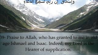 Muhammad Luhaidan | Surah Ibrahim [35-52] | English Subtitles