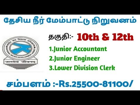 தேசிய நீர் மேம்பாட்டு நிறுவனம்    தகுதி:- 10th & 12th    salary 81,000    apply now...