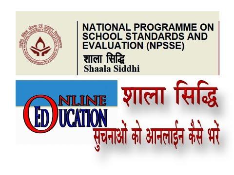 how to fill school information in shaala siddhi