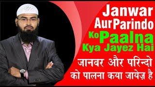 Janwar Aur Parindo Ko Paalna Kya Jayez Hai By Adv. Faiz Syed