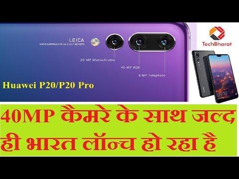 Huawei P20 / P20 Pro 40MP कैमरे के साथ लॉन्च हो रहा है | Huawei P20 Pro price in India (