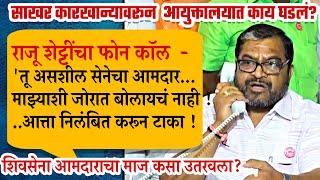 कार्यालयातला तो व्हिडीओ-राजू शेट्टींचा शिवसेनेच्या आमदाराला फोन..काय घडलं?असशील तू आमदार,आवाज खाली!