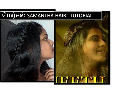 மெர்சல்  நீதானே  SAMANTHA INSPIRED HAIRSTYLE TAMIL VIDEO