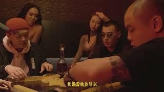 Ty. ft.謝帝 BO$$ X - 『母老虎』(official Video)